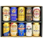 お祝い 内祝い  ビール 10種10本 飲み比べ ギフト プレミアムビール&ビールのセットビールギフトセット 【エチゴ パッケージ変更】