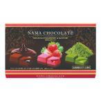 【限定 チョコレート】成人用 生チョコ アソート 3種