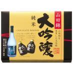純米大吟醸 チョコレートボンボン 6個入り【青乃無】日本酒 チョコレートボンボン -【限定 高級 チョコレート】成人用 【157】 バレンタイン