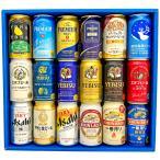 お祝い 内祝い ビールセット  プレミアム&定番ビール 国産ビール 豪華バラエティ 飲み比べ ビールギフト18種18本セット 【エチゴ パッケージ変更】