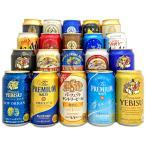 お祝い 内祝い プレミアム・クラフトビール&定番ビール 国産ビール 豪華バラエティ 飲み比べビールギフト20種20本セット 詰め合わせ 【エチゴ パッケ