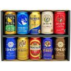 お祝い 内祝い ビール  プレミアムビール詰め合わせ10本セット 大人気プレミアムビール&クラフトビール飲み比べ 【エチゴ パッケージ変更】