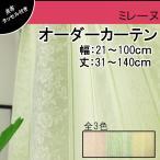 オーダーカーテン 安い 花柄 人気 幅:21〜100cm 丈:31〜140cm 1cm刻み ミレーヌ(全3色) かわいい ウォッシャブル 1枚入り