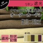 安い オーダーカーテン 遮光 形状記憶 5色 ナチュラル 幅:21〜100cm 丈:31〜140cm 1cm刻み 無地 リネン 1枚入り