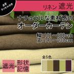 安い オーダーカーテン 遮光 形状記憶 5色 ナチュラル 幅:101〜200cm 丈:141〜230cm 1cm刻み 無地 リネン