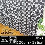ディズニー柄 おしゃれ ウォッシャブル 既製品カーテン (100×135:2枚セット) シルエットミッキー ブラック