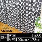 ディズニー柄 おしゃれ ウォッシャブル 既製品カーテン (100×178:2枚セット) シルエットミッキー ブラック