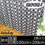 ディズニー柄 おしゃれ ウォッシャブル 既製品カーテン (100×200:2枚セット) シルエットミッキー ブラック
