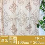 ダマスク柄 遮光 ウォッシャブル 既製品カーテン (100×200:2枚セット) エルム アイボリー