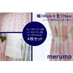 カーテン レース 4枚セット サークル柄 かわいい ピンク 既製品 (ドレープ100×178+レース100×176:4枚入り) メルモ