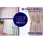 カーテン レース 4枚セット サークル柄 かわいい ピンク 既製品 (ドレープ100×200+レース100×198:4枚入り) メルモ