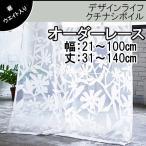 低価格 オーダーレースカーテン 個性的 花柄幅:21〜100cm 丈:31〜140cm 1cm刻み デザインライフ クチナシボイル V1320 ウォッシャブル