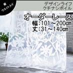 低価格 オーダーレースカーテン 個性的 花柄幅:101〜200cm 丈:31〜140cm 1cm刻み デザインライフ クチナシボイル V1320 ウォッシャブル