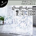 低価格 オーダーレースカーテン 個性的 花柄幅:101〜200cm 丈:141〜230cm 1cm刻み デザインライフ クチナシボイル V1320 ウォッシャブル