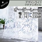 低価格 オーダーレースカーテン 個性的 花柄幅:201〜300cm 丈:141〜230cm 1cm刻み デザインライフ クチナシボイル V1320 ウォッシャブル