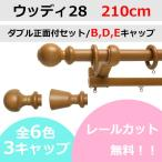 カーテンレール カット無料 TOSO ウッディ28 エリートダブルセット B/D/Eキャップ (210cm)