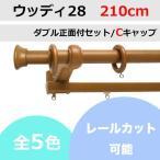 カーテンレール カット無料 TOSO ウッディ28 エリートダブルセット Cキャップ (210cm)