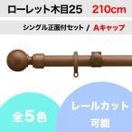 カーテンレール カット無料 TOSO ローレット木目25 シングルレールセット Aキャップ (210cm)