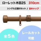 カーテンレール カット無料 TOSO ローレット木目25 シングルレールセット Bキャップ (310cm)