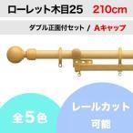 カーテンレール カット無料 TOSO ローレット木目25 エリートダブルセット Aキャップ (210cm)