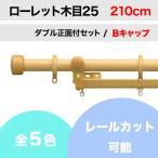 カーテンレール カット無料 TOSO ローレット木目25 エリートダブルセット Bキャップ (210cm)