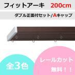 カーテンレール カット無料 TOSO フィットアーキ ダブルレールセット Aキャップ (200cm)