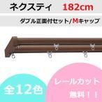 カーテンレール カット無料 TOSO ネクスティ ダブルレール正面付セット Mキャップ (182cm)