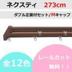 カーテンレール カット無料 TOSO ネクスティ ダブルレール正面付セット Mキャップ (273cm)
