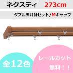 カーテンレール カット無料 TOSO ネクスティ ダブルレール天井付セット Mキャップ (273cm)