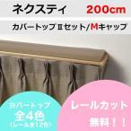 カーテンレール カット無料 TOSO ネクスティ カバートップIIセット Mキャップ (200cm)