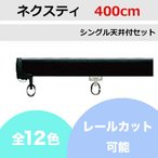 カーテンレール カット無料 TOSO ネクスティ シングルレール正面付セット (400cm) ジョイント仕様