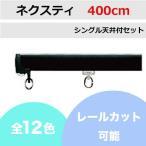 カーテンレール カット無料 TOSO ネクスティ シングルレール天井付けセット (400cm)ジョイント仕様