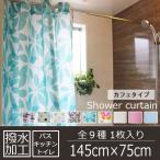 北欧柄 風呂用 撥水加工 シャワーカーテン 1枚入り(145cm×75cm) リプリー