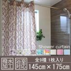 ダマスク柄 風呂用 撥水加工 シャワーカーテン 1枚入り(幅145cm×丈175cm) ジル