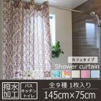 ダマスク柄 風呂用 撥水加工 シャワーカーテン 1枚入り(幅145cm×丈75cm) ジル
