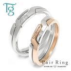 ペアリング 2本セット 安い 刻印 シルバー ピンクシルバー ダイヤモンド 大人 シンプル パズル メッセージ マリッジリング 結婚指輪 Silver 925