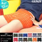 グンゼ GUNZE 紳士 メンズ ボクサーブリーフ 下着 インナー下着 【BWS752S】【BWS916S】【BWS917G】【BWS918G】
