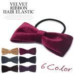 ヘアゴム レディースヘアアクセサリー 髪留め 髪飾り リボン ベロア ベルベット 光沢