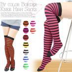 Regular Socks - ニーハイソックス レディース 靴下 ニーソックス ロング ハイソックス ボーダー コスプレ cncs