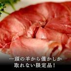 肉のあおやま 希少部位の逸品! 極上ラムタン400g (焼肉 肉 焼き肉 バーベキュー BBQ バーベキューセット) ニュージーランド産