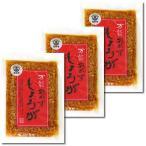 高知家 万能おかずしょうが 130g×3袋お試しセット 高知県産生姜使用