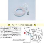キタコ(KITACO) ホンダ車 / ヤマハ車用 ブリーザーパイプASSY B-3 タイプ2 513-1000002