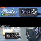 テクトム(TECHTOM) FCM-NX1 リアルタイムデジタル燃費計 燃費マネージャー