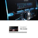 パイオニア カロッツェリア FH-3100 「CD/USB/チューナーメインユニット」2DIN(Pioneer carrozzeria)