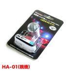【数量限定特価】サンヨーテクニカ HA-01(親機) 自動車・バイク用LEDホタルライト
