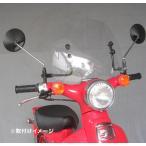 af-asahi(旭風防 旭精器製作所) リトルカブ[C50/AA01]用 ショートバイザー(スクリーン) LC-08