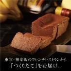 母の日  2020 チョコレートケーキ チョコバナナ テリーヌドゥショコラ ア ラ バナーヌ