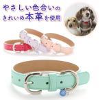 犬 首輪 おしゃれ 中型犬 小型犬 革 かわいい 犬首輪 犬の首輪 CHA-1