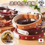 犬 首輪 おしゃれ 小型犬 革 かわいい 犬首輪 犬の首輪 hstar