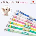 犬 首輪 オーダー おしゃれ 中型犬 小型犬 名前入り チョーカー 革 かわいい 犬首輪 犬の首輪 maigo-2